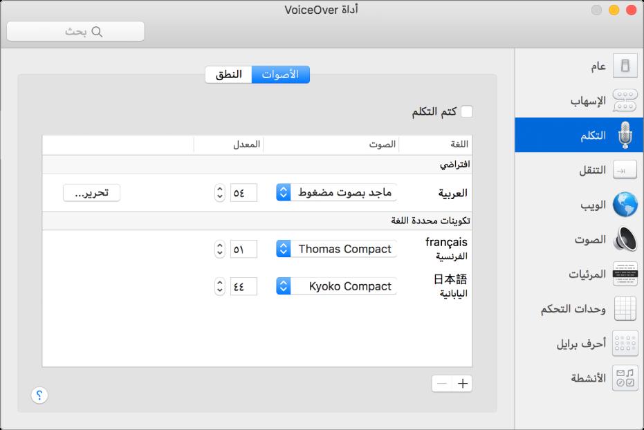 جزء الأصوات في أداة VoiceOver وتظهر به إعدادات الصوت للغات الإنجليزية والفرنسية واليابانية.