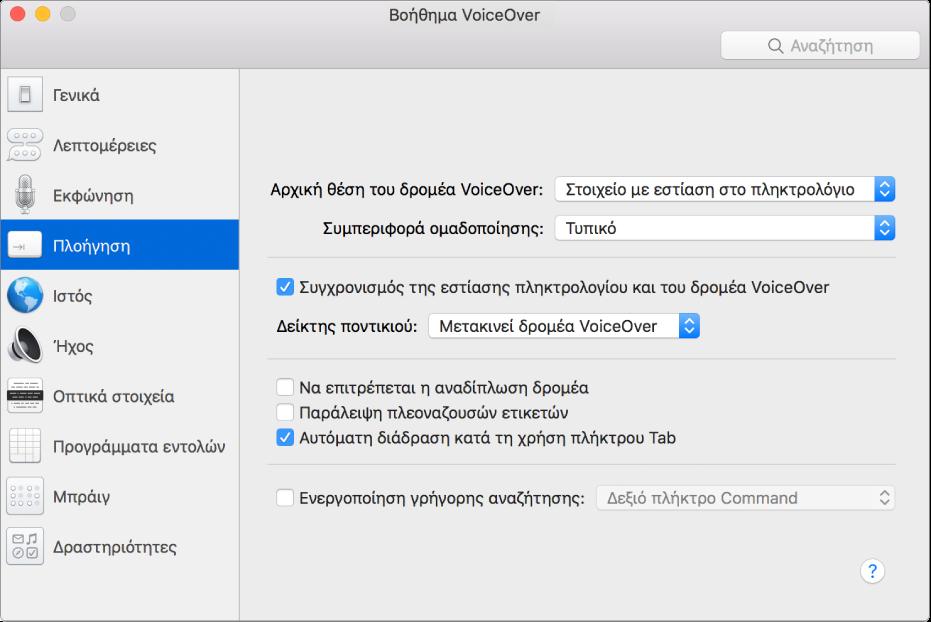 Το παράθυρο του Βοηθήματος VoiceOver όπου εμφανίζεται επιλεγμένη η κατηγορία «Πλοήγηση» στην πλαϊνή στήλη στα αριστερά και οι επιλογές της στα δεξιά. Στην κάτω δεξιά γωνία του παραθύρου βρίσκεται ένα κουμπί «Βοήθεια» για εμφάνιση της διαδικτυακής βοήθειας VoiceOver σχετικά με τις επιλογές.