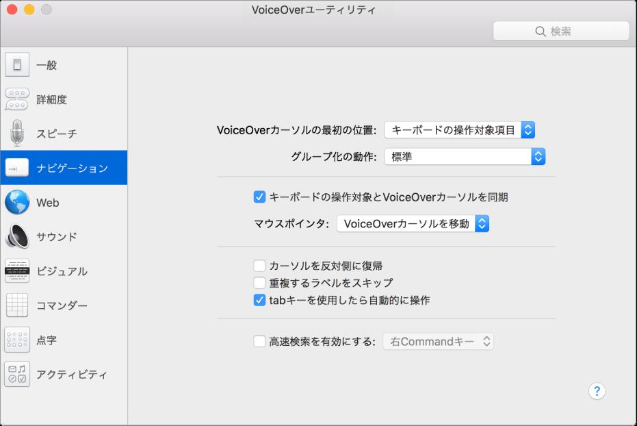 VoiceOver ユーティリティウインドウ。左のサイドバーで「ナビゲーション」カテゴリが選択され、右にそのオプションが表示されています。ウインドウの右下隅には「ヘルプ」ボタンがあり、オプションに関する VoiceOver のオンラインヘルプを表示できます。