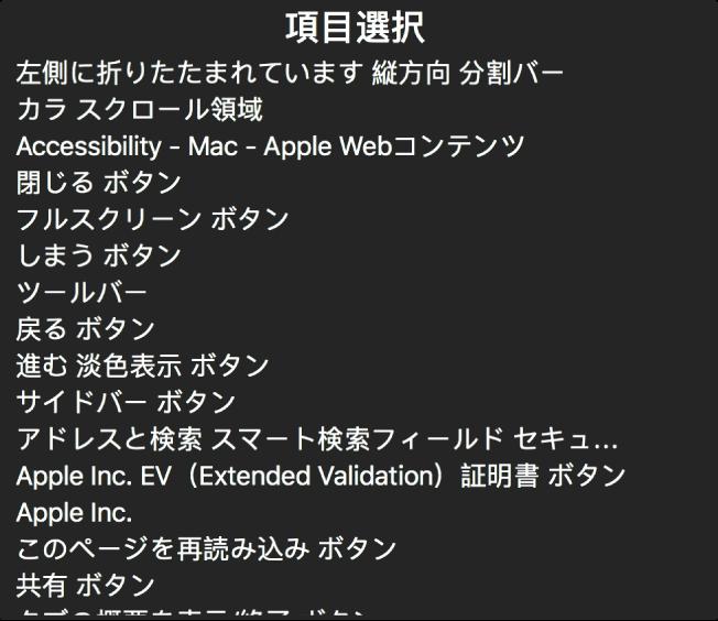 「項目選択」は、空白のスクロール領域、「閉じる」ボタン、ツールバー、「共有」ボタンなどの項目を一覧表示するパネルです。
