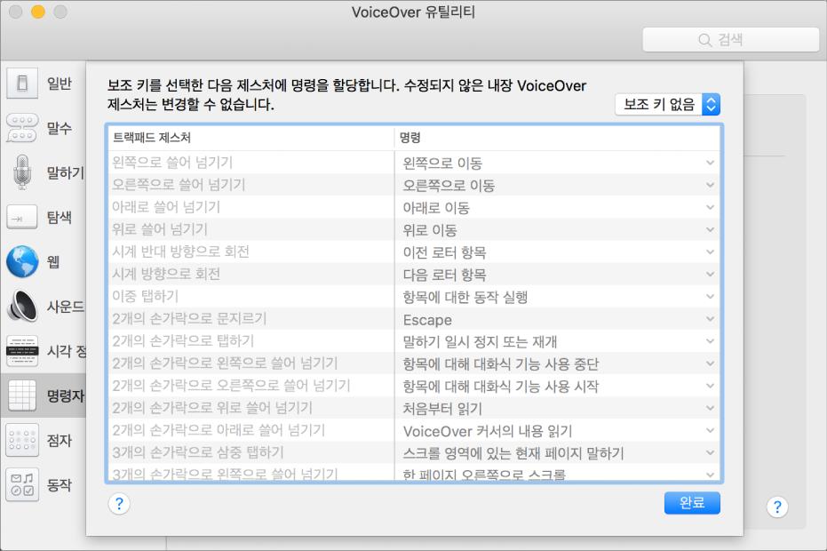 VoiceOver 제스처 및 관련 명령의 목록이 VoiceOver 유틸리티의 트랙패드 명령자에 표시되어 있습니다.