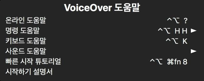 VoiceOver 메뉴는 상단에서 하단으로 되어 있는 패널입니다. 온라인 도움말, 명령 도움말, 키보드 도움말, 사운드 도움말, 빠른 시작 튜토리얼, 시작하기 설명서 항목이 포함되어 있습니다. 각 항목의 오른쪽에는 항목을 표시하는 VoiceOver 명령 또는 하위 메뉴에 접근하기 위한 화살표가 있습니다.