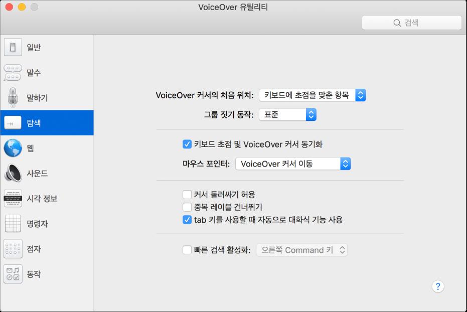 왼쪽 사이드바에 탐색 카테고리가 선택되어 있고 오른쪽에 옵션이 있는 VoiceOver 유틸리티 윈도우. 윈도우의 오른쪽 하단에는 해당 옵션을 설명하는 VoiceOver 온라인 도움말을 표시하는 도움말 버튼이 있습니다.