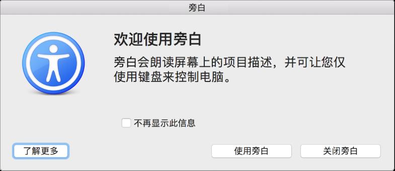 """""""欢迎使用旁白""""对话框,底部的按钮依次为""""了解更多""""、""""使用旁白""""和""""关闭旁白""""。"""