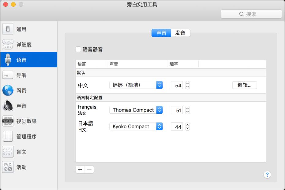 """""""旁白实用工具""""的""""声音""""面板,显示英语、法语和日语语言的声音设置。"""