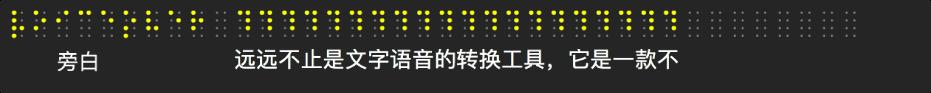 """盲文面板显示模拟的黄色盲文圆点;圆点下方的文本显示""""旁白""""正在朗读的内容。"""