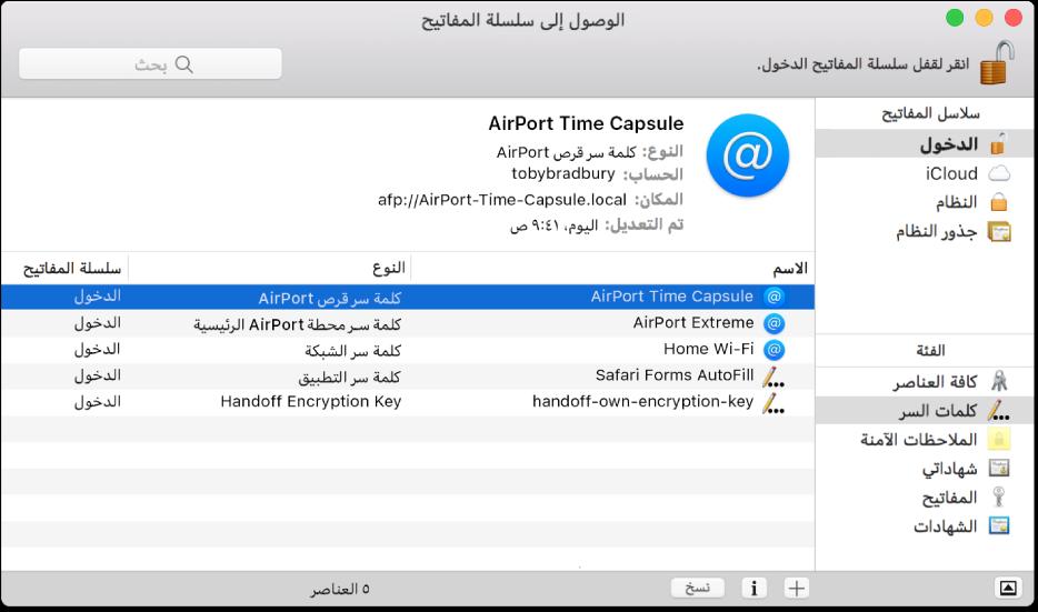 نافذة تطبيق الوصول إلى سلسلة المفاتيح يظهر بها قائمة من الحسابات وكلمات السر المسجلة في سلسلة المفاتيح.