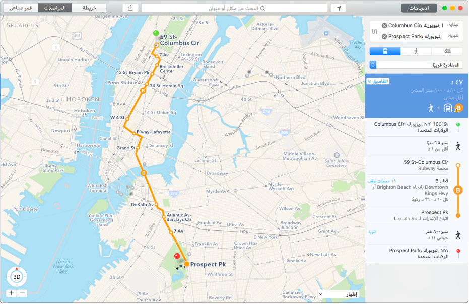 نافذة الخرائط ويظهر بها خط السير المواصلات إلى الوجهة ووقت الرحلة المقدر.