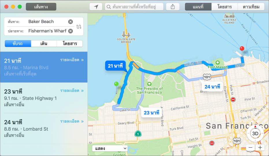 หน้าต่างแผนที่แสดงเส้นทางของปลายทาง