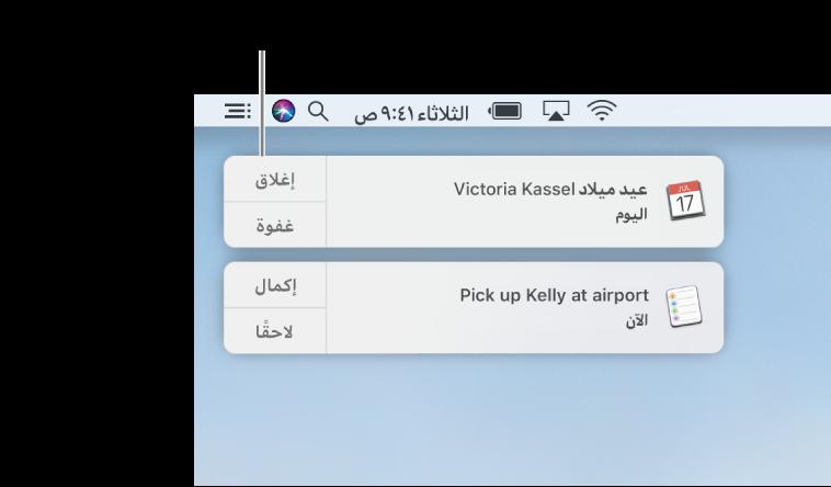 الإشعارات من تطبيق التقويم وتطبيق التذكيرات في الزاوية العلوية اليمنى من الشاشة.
