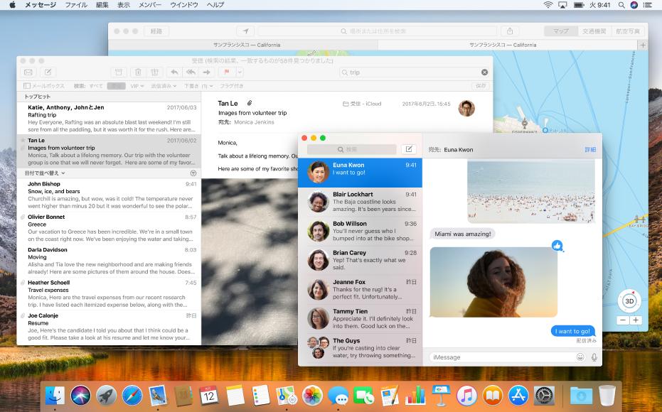 デスクトップ上で開いているいくつかのアプリケーションウインドウ。