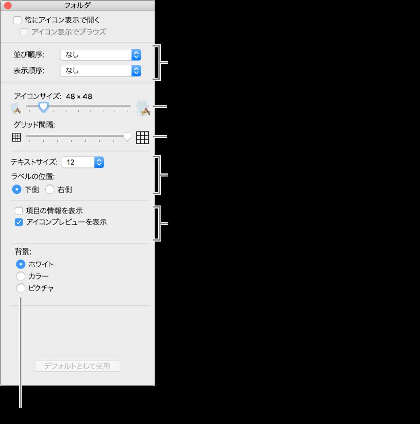 アイコン表示のオプションがリストされているウインドウ。