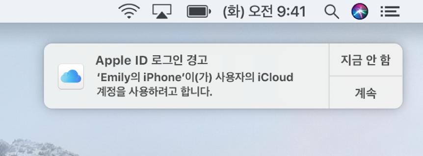 iCloud 키체인 승인을 요청하는 기기에 대한 알림.
