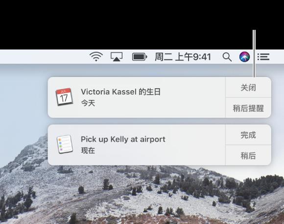 """屏幕右上角中来自""""日历""""和""""提醒事项""""应用的通知。"""