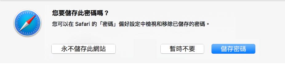 對話框詢問您是否要儲存網站的密碼。