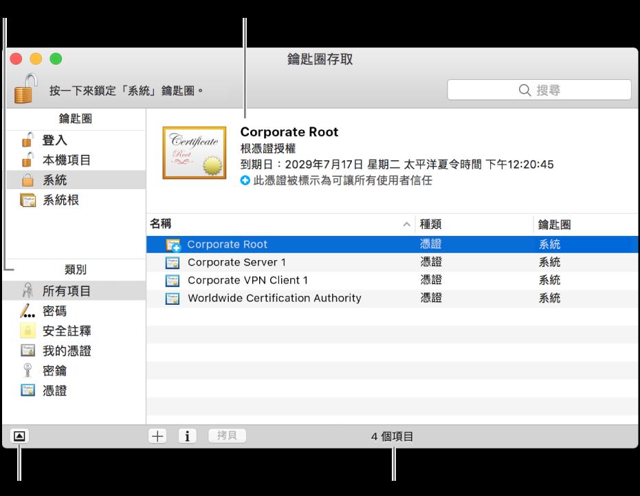 「鑰匙圈存取」視窗的主要區域:類別列表、鑰匙圈項目列表和鑰匙圈項目描述。