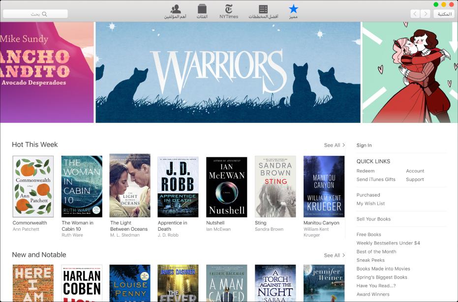 """منطقة """"مميز"""" في iBooksStore."""