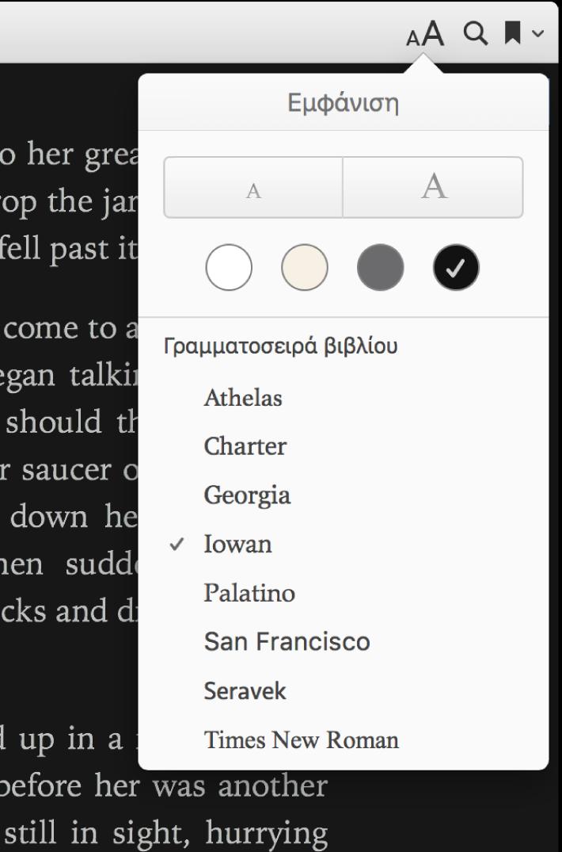 Τα χειριστήρια μεγέθους κειμένου, χρώματος φόντου και γραμματοσειρών στο μενού «Εφαρμογή».