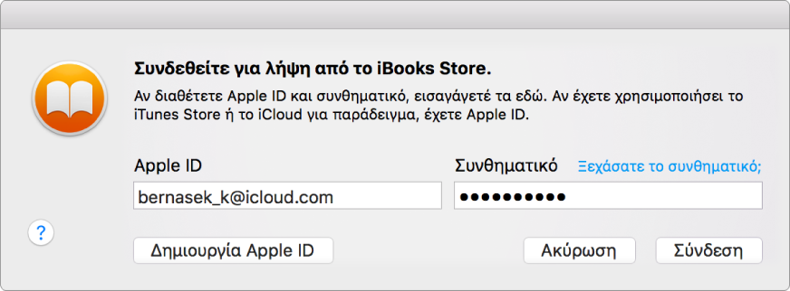 Το πλαίσιο διαλόγου για σύνδεση με χρήση Apple ID και συνθηματικού.