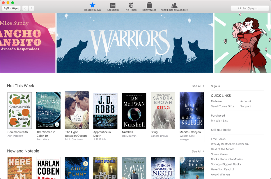 Η περιοχή «Προτάσεις» στο iBooks Store.