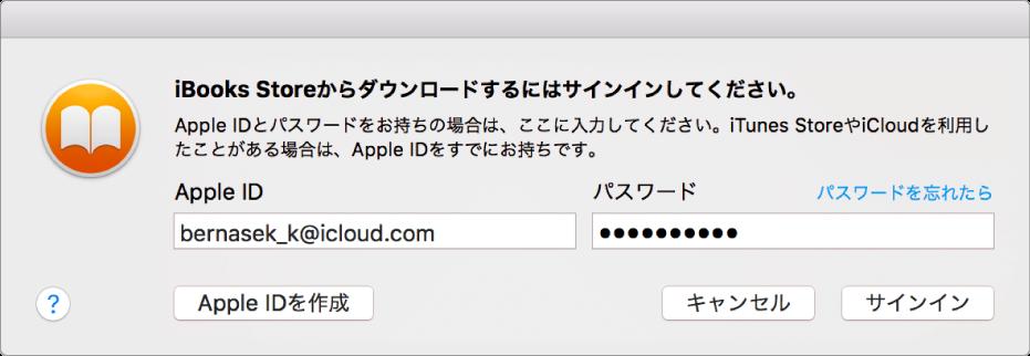 Apple ID とパスワードを使用してサインインするためのダイアログ。