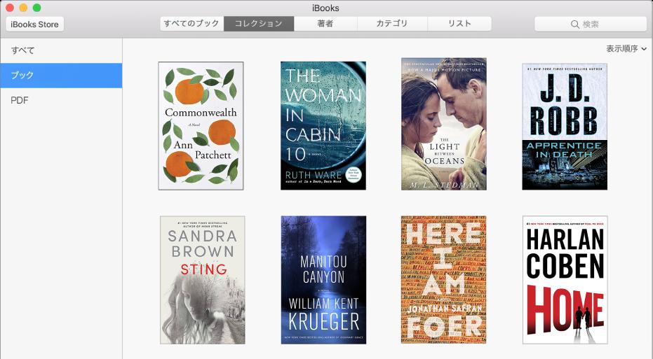 iBooks ライブラリの「コレクション」ビュー。左のコレクションリストに「すべて」、「ブック」、および「PDF」が表示されています。