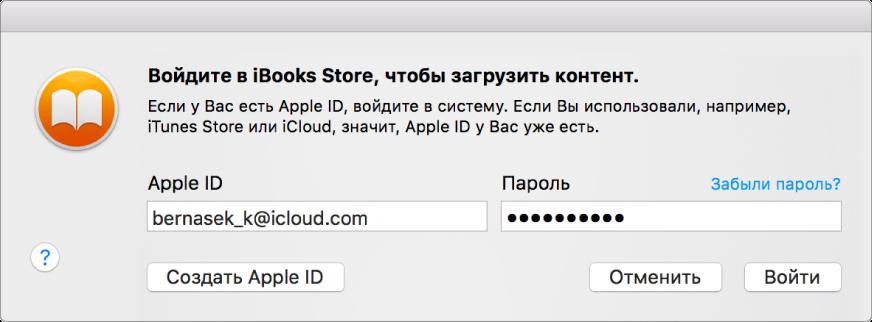 Диалоговое окно для входа с помощью AppleID и пароля.