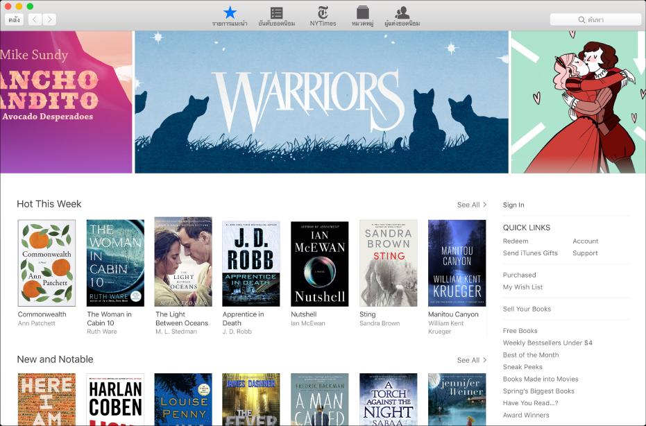 ส่วนรายการแนะนำของ iBooks Store
