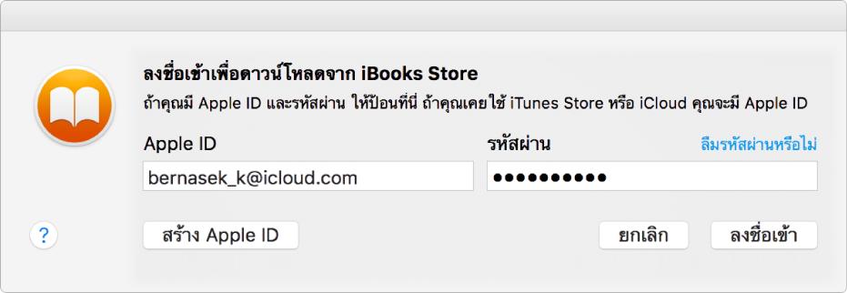 กล่องโต้ตอบสำหรับลงชื่อเข้าโดยใช้ Apple ID และรหัสผ่าน
