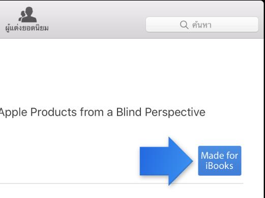 หน้าคำอธิบายหนังสือที่มีป้ายกำกับออกแบบมาสำหรับ iBooks