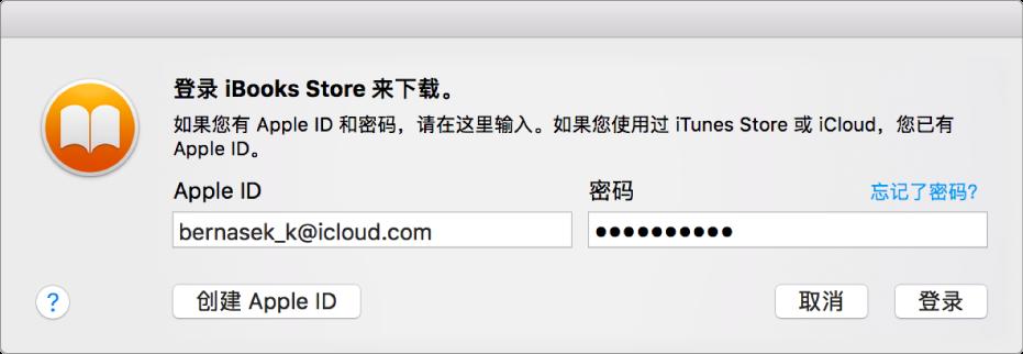 使用 Apple ID 和密码登录的对话框。