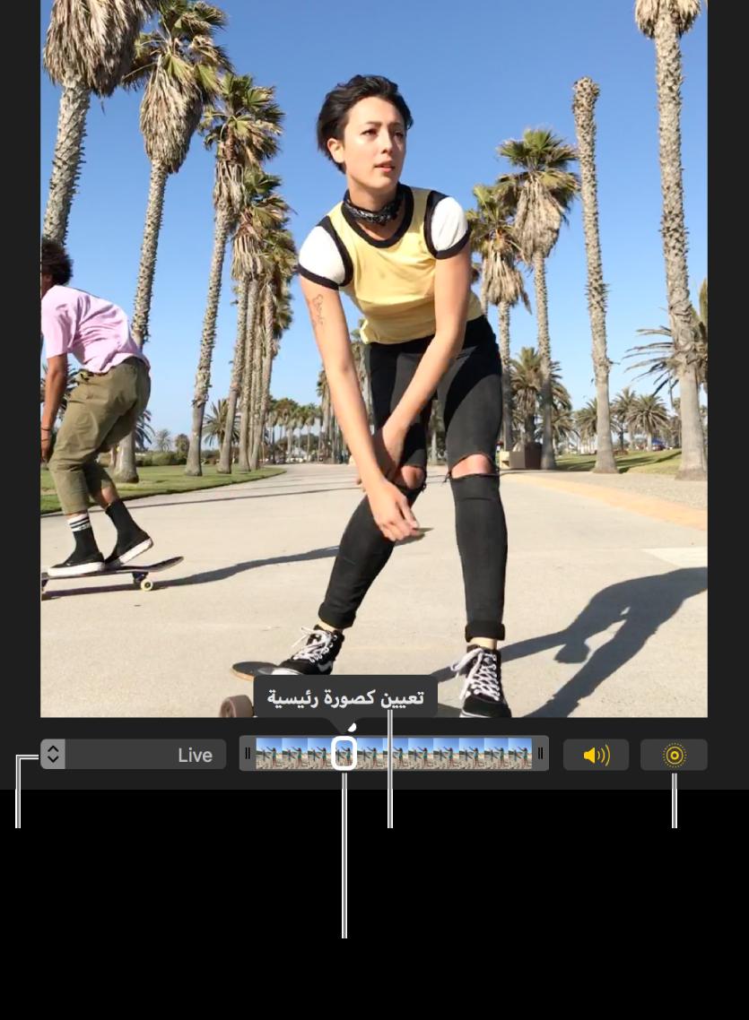 صورة LivePhoto في وضع التحرير مع شريط تمرير أسفلها يعرض إطارات الصورة. زر LivePhoto وزر مكبر الصوت على يمين شريط التمرير، وعلى اليسار تظهر نافذة منبثقة يمكنك استخدامها لإضافة تأثير تكرار حلقي أو ارتداد أو تعرض طويل للضوء.