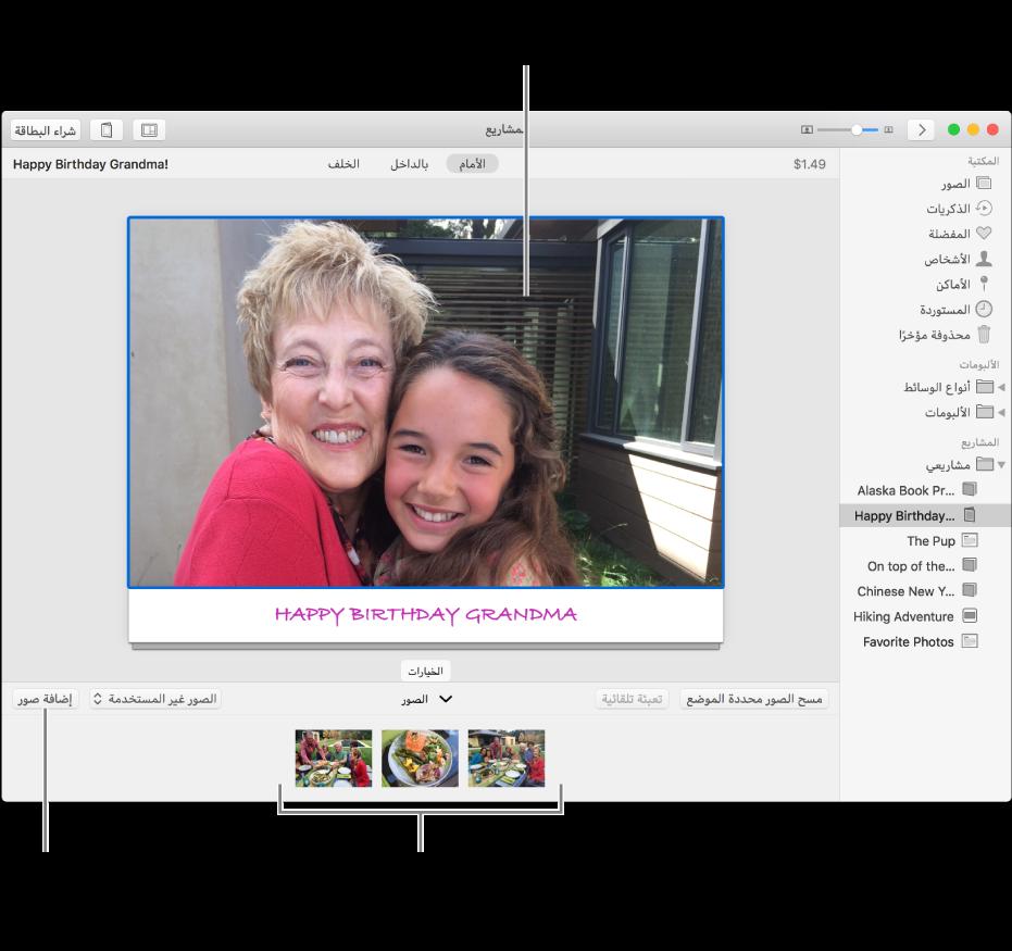 بطاقة مع صورة محددة وزر إضافة صور في الجزء السفلي على اليسار.