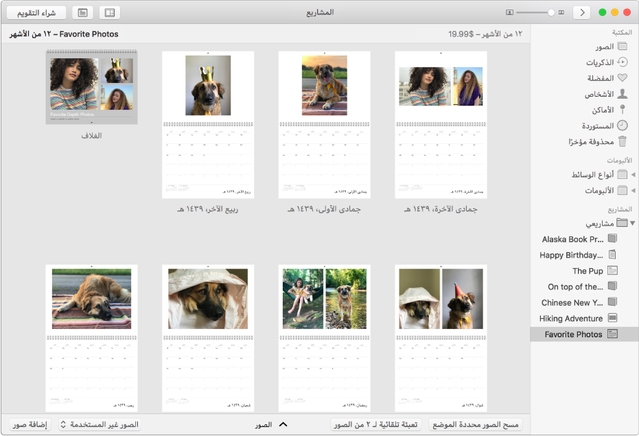 نافذة تطبيق الصور تعرض تقويم.