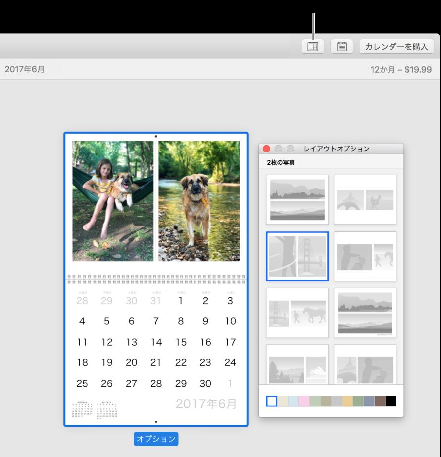 カレンダーページ(左)と「レイアウトオプション」ウインドウ(右)。ページレイアウトが表示されています。