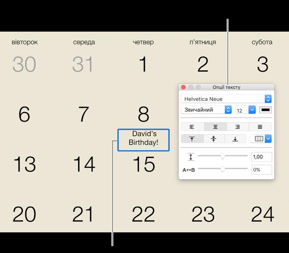Дата в календарі з текстом і вікно «Опції тексту» праворуч.