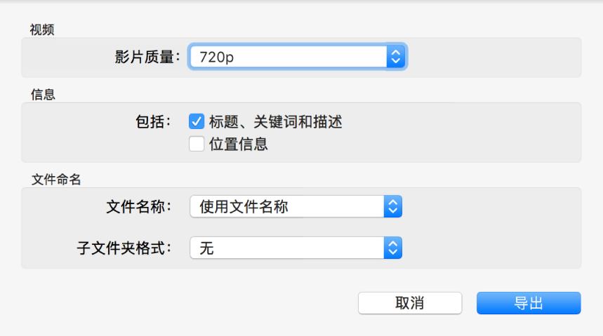 """显示导出选项的""""导出原件""""对话框。"""
