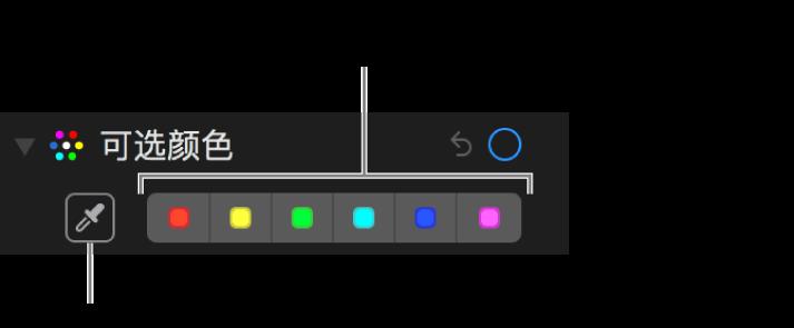 """""""可选颜色""""控制显示滴管按钮和颜色池。"""