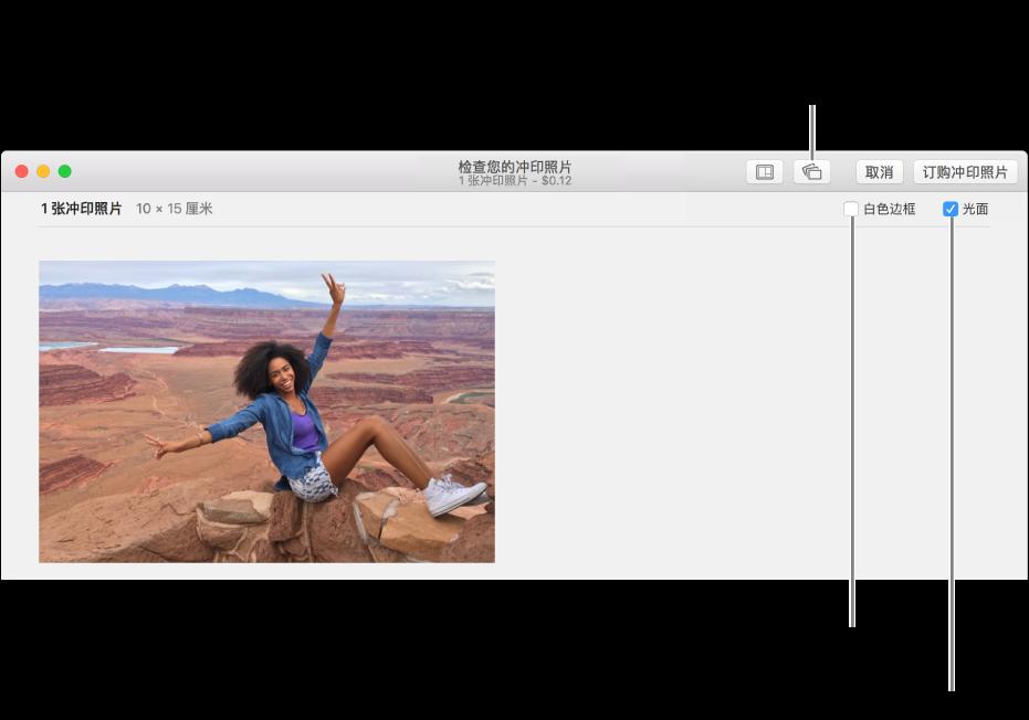 """显示""""检查冲印照片""""选项的窗口。"""