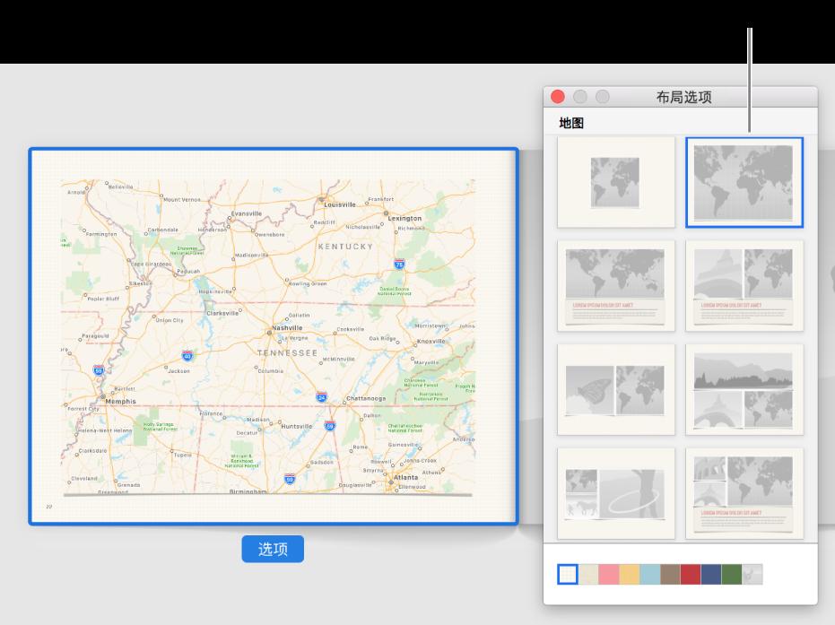 """显示地图布局的""""布局选项""""窗口。"""