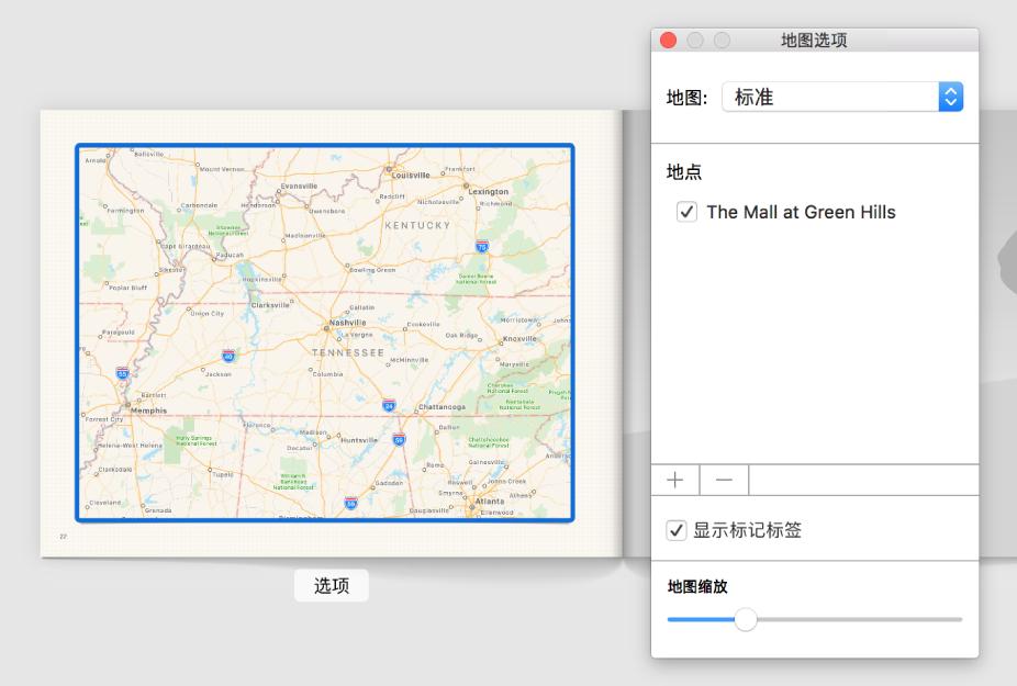 """相册中的地图,其中""""选项""""按钮位于地图下方,""""地图选项""""窗口在其右侧打开。"""