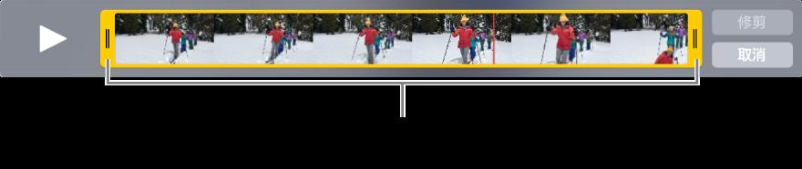 视频剪辑中的黄色修剪控制柄