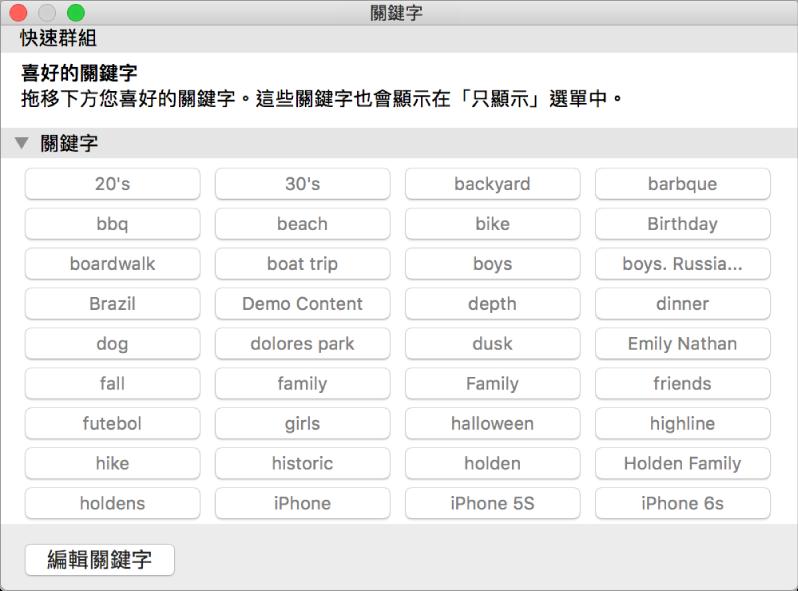 「關鍵字管理程式」視窗