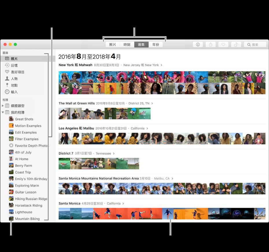 顯示依選集整理照片的「照片」視窗。