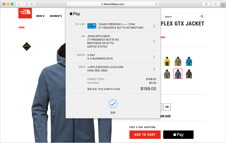 Apple Pay가 하이라이트되어 있고 구입 항목의 세부사항을 표시하는 대화상자가 있는 인기 쇼핑 사이트.