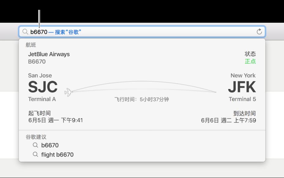 在智能搜索栏中输入了航班号,航班状态显示在正下方。