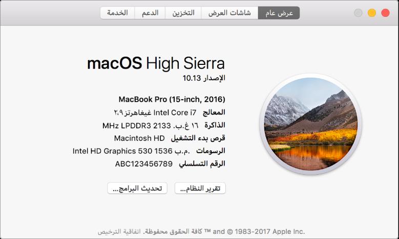 """يعرض الجزء """"عرض عام"""" في معلومات النظام المواصفات الأساسية للمكونات والبرامج والرقم التسلسلي للـMac الخاص بك."""