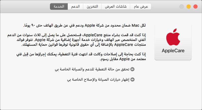 جزء الخدمة في معلومات النظام، ويعرض خيارات خدمة AppleCare.