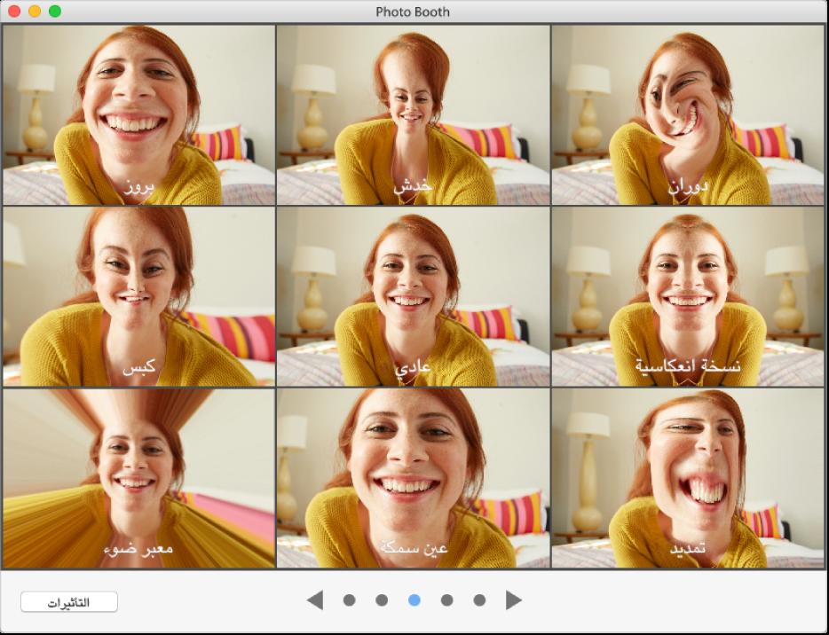 نافذة PhotoBooth وتظهر فيها التأثيرات التي يمكنك اختيارها.
