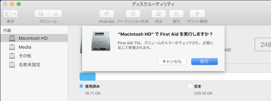 「ディスクユーティリティ」ツールバーの「First Aid」ダイアログ。